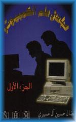 مبادئ علم الكمبيوتر - الجزء الأول - اضغط للتحميل
